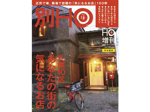 別冊HO 札幌10区あなたの街の気になるお店12月号